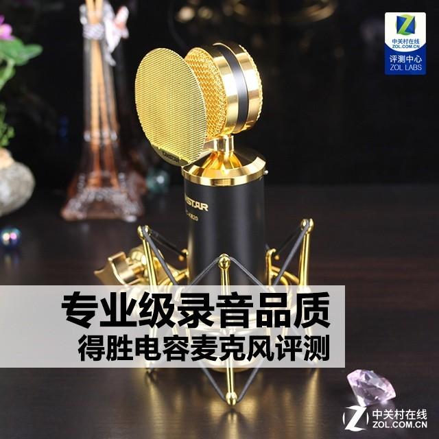 专业级录音品质,得胜金杯电容麦克风评测