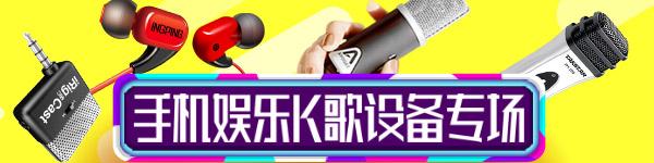 手机娱乐K歌设备专场