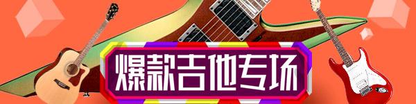 红棉吉他怎么样_红棉吉他推荐