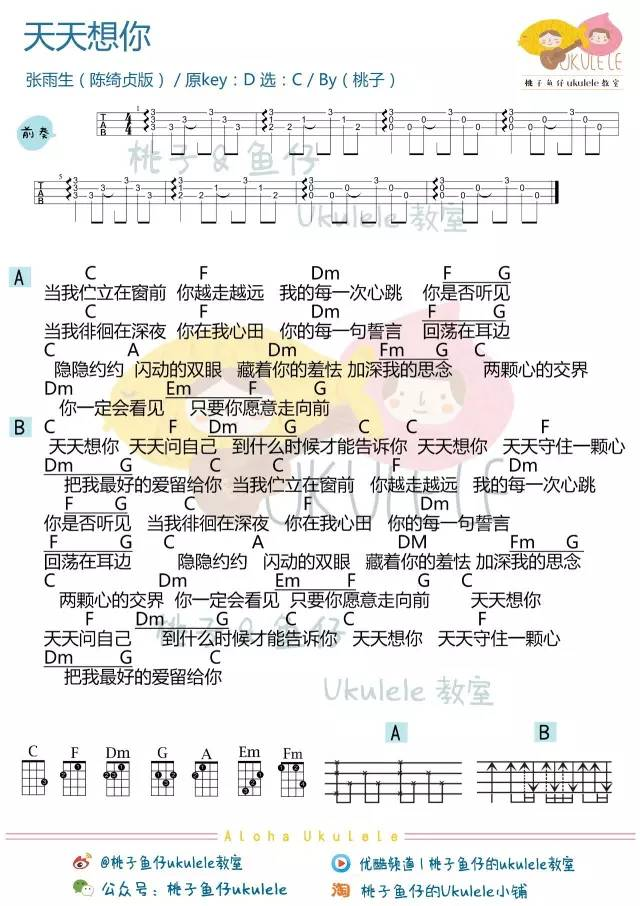 天天想你简谱_《天天想你》ukulele弹唱曲谱分享(张雨生/陈绮贞)