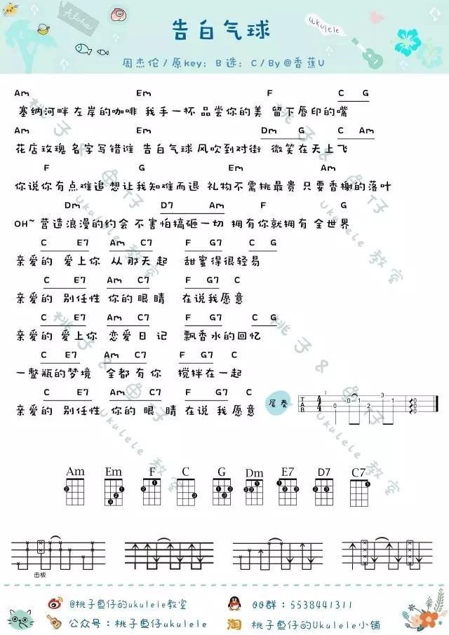 告白气球|尤克里里ukulele曲谱教学(周杰伦)图片