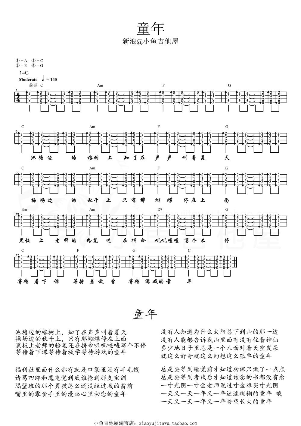 童年|尤克里里ukulele(罗大佑)小鱼教学