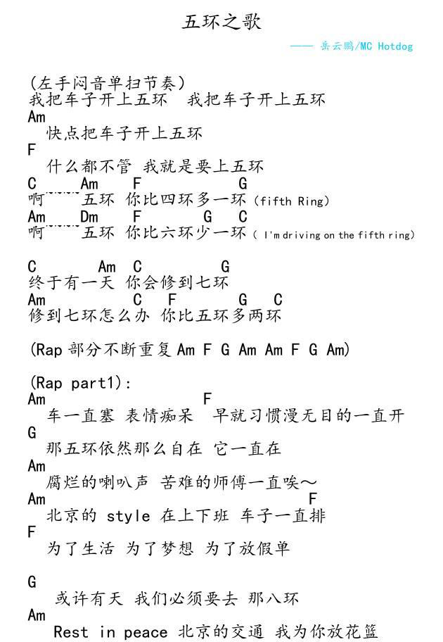 五环之歌简谱网_《五环之歌》- 岳云鹏 ukulele弹唱谱