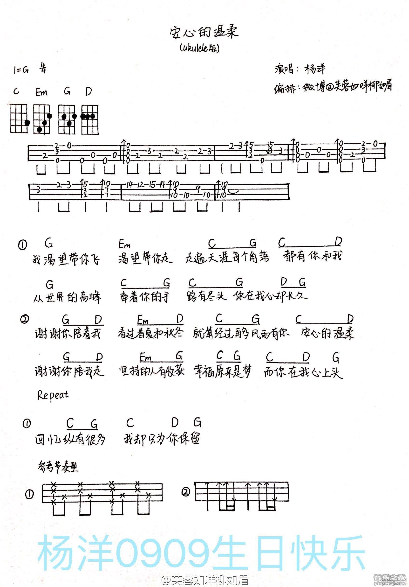 杨洋《安心的温柔》尤克里里弹唱谱