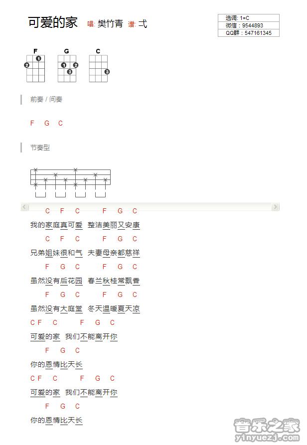 版本一 樊竹青《可爱的家》尤克里里弹唱谱