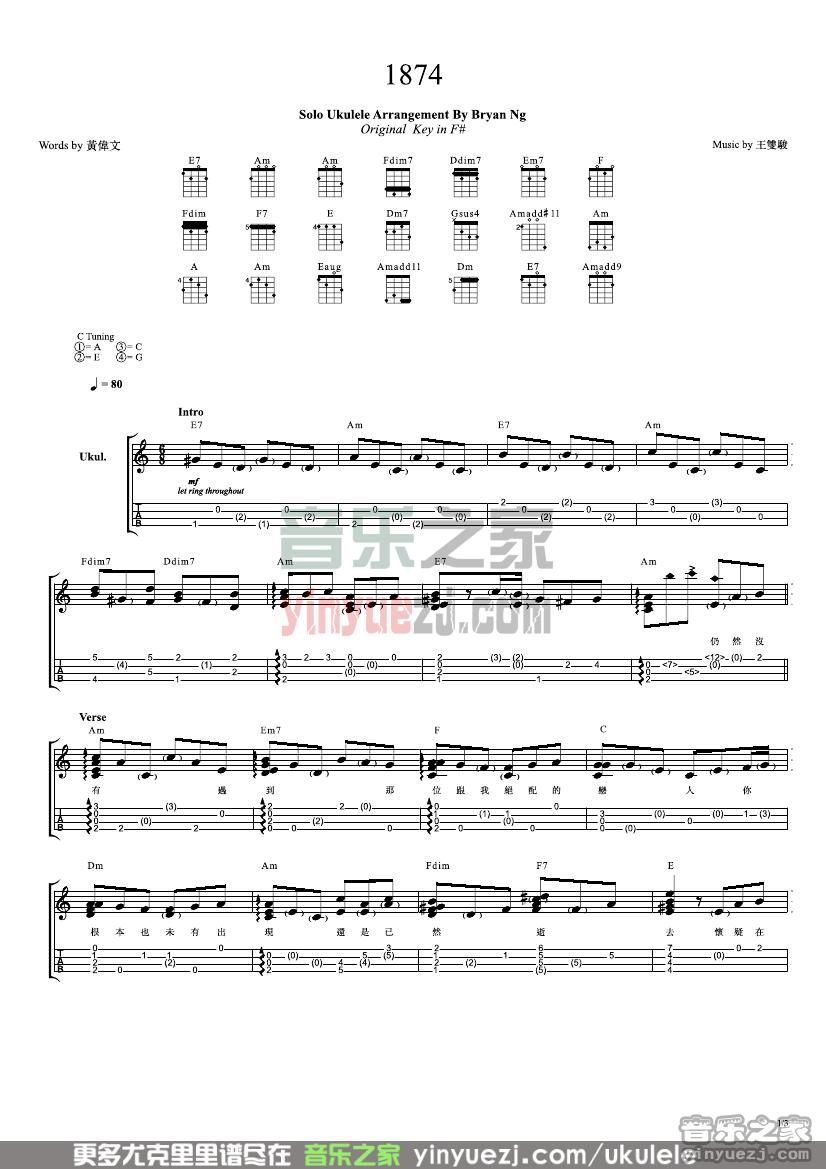 陈奕迅《1874》尤克里里指弹谱