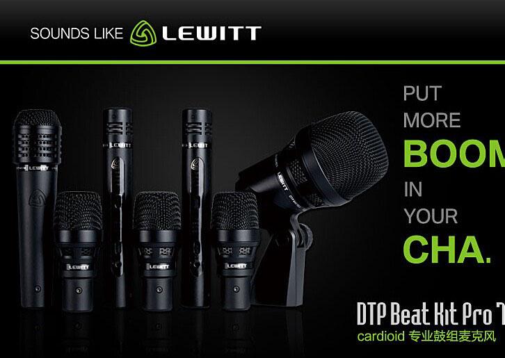 Lewitt 套鼓拾音话筒 DTP Beat Kit Pro 7 评测