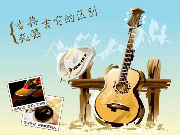 古典吉他和民谣吉他哪个好学