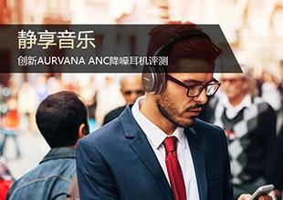 创新AURVANA ANC降噪耳机评测