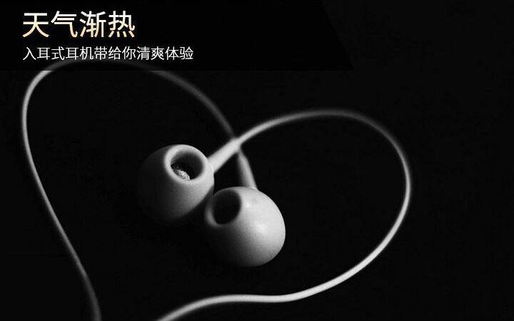 清爽一夏--入耳式耳机