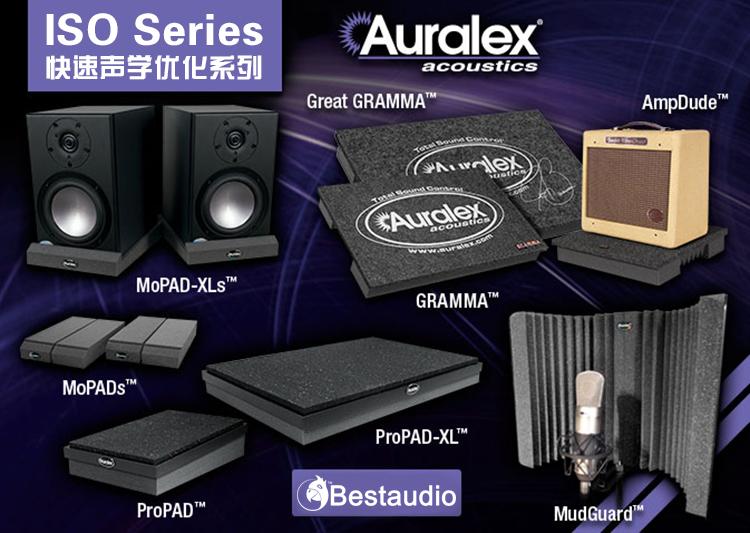 声学材料威望Auralex ISO Series快速声学优化系列大揭秘!