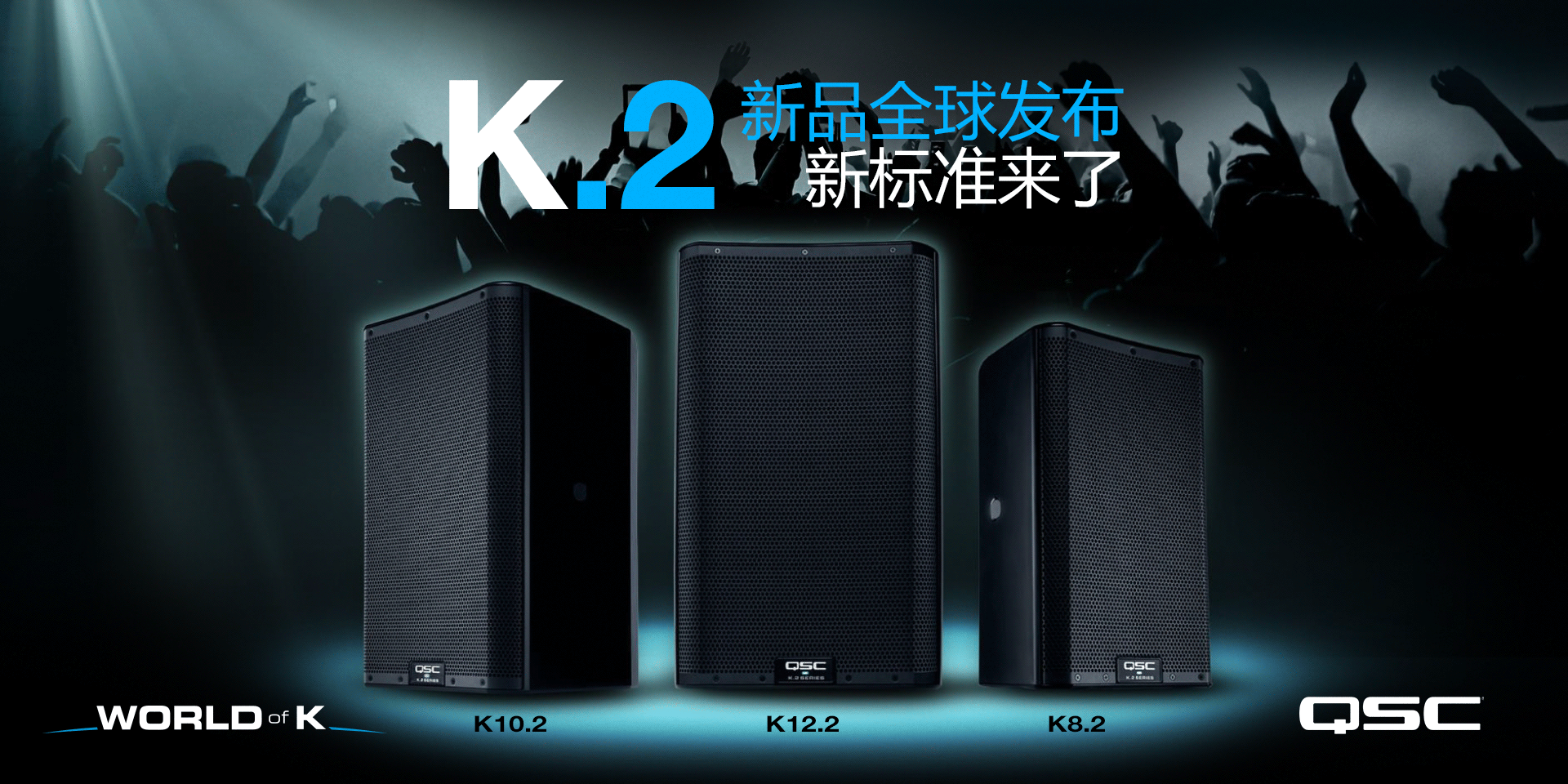 QSC K.2系列新品目前发布,创造行业新标准