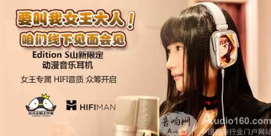 当音乐遇到动漫:HIFIMAN推出Edition S山新限定耳机