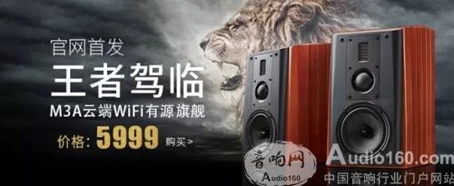 M3A云端WiFi有源新旗舰 官网发售震撼来袭