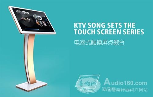 【铂锐】电容式触摸屏 引领KTV娱乐新潮流