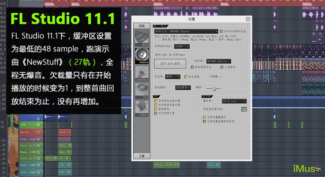 AudioTrak MAYA66声卡评测系列宿主测试
