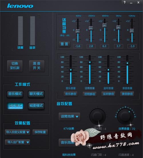 联想外置声卡UC20震撼发布,功能介绍(二)