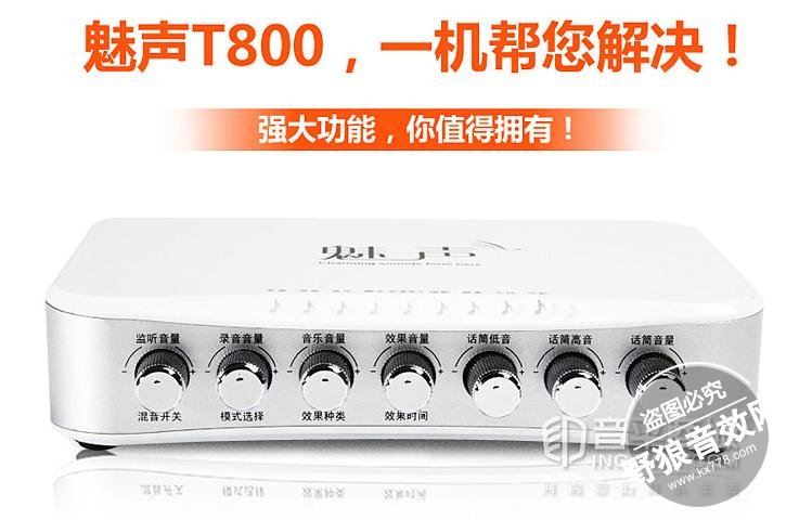 魅声MS-T800声卡驱动_魅声MS-T800控制面板下载