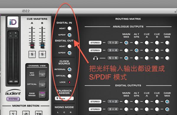 Audient iD22 使用教程:利用光纤实现内录功能