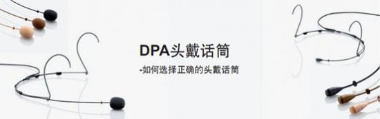 DPA头戴话筒——如何选择正确的头戴话筒