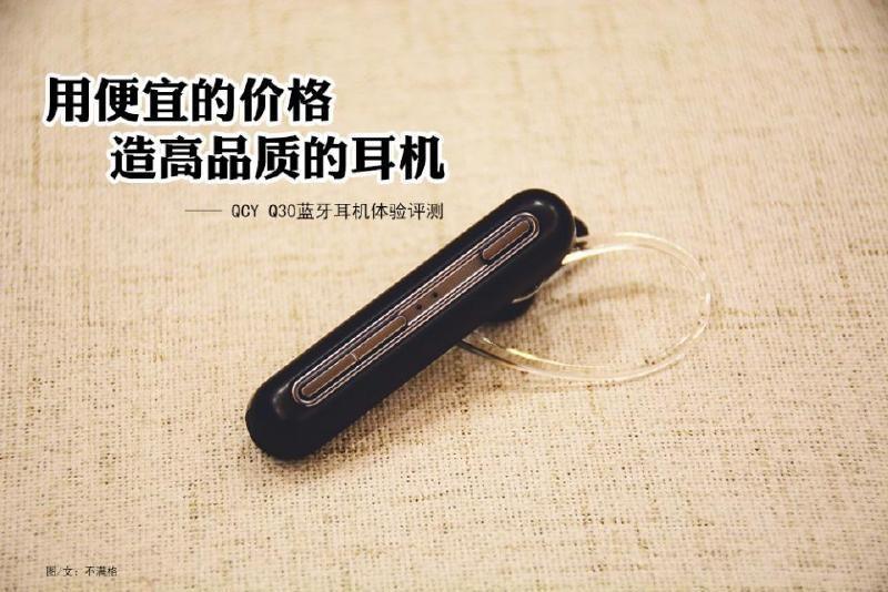 QCY Q30蓝牙耳机耳麦图文评测