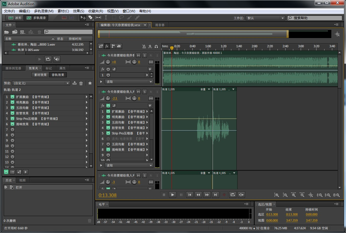 Adobe_Audition_CS6中文版及视频教程