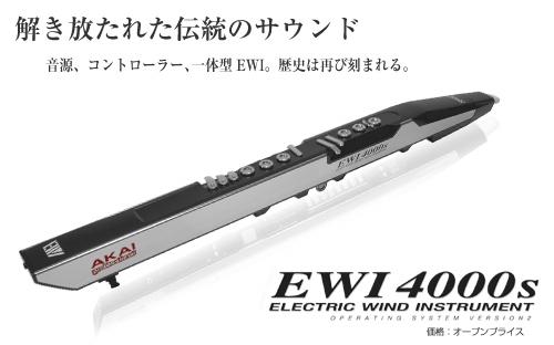 AKAI EWI 4000s 电子吹管 市场价格、产品参数介绍