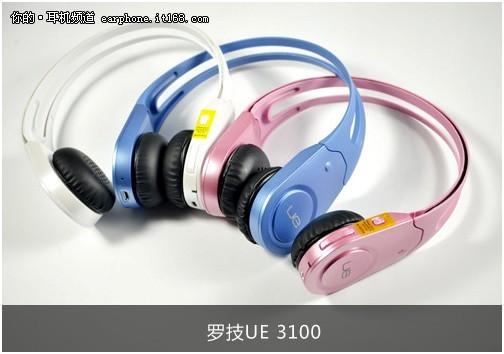 无线蓝牙耳机 罗技UE 3100耳机评测