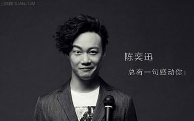 《给你》吉他谱-陈奕迅