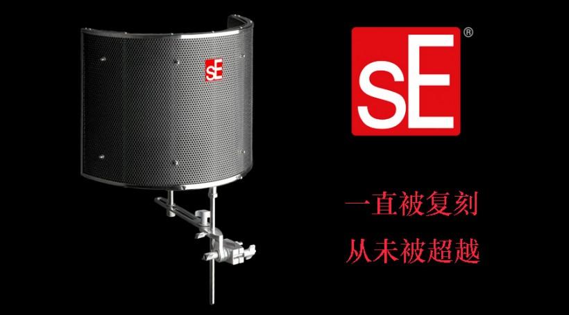 SE Electronics 发布 RF Pro 话筒反射过滤器黑色版本