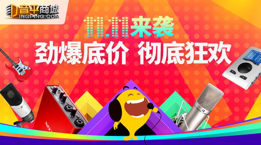 音平商城双11购物节,音乐设备钜惠来袭,击破低价!