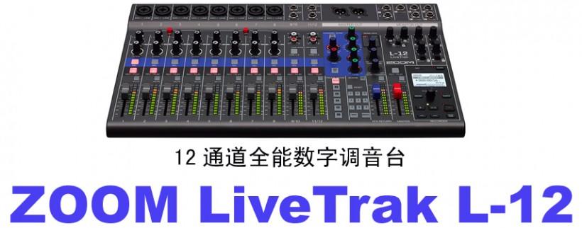 12 通道全能数字调音台 ZOOM LiveTrak L-12 评测
