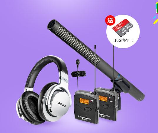 专业影视录音方案推荐 同期录音设备让你玩转影视录音