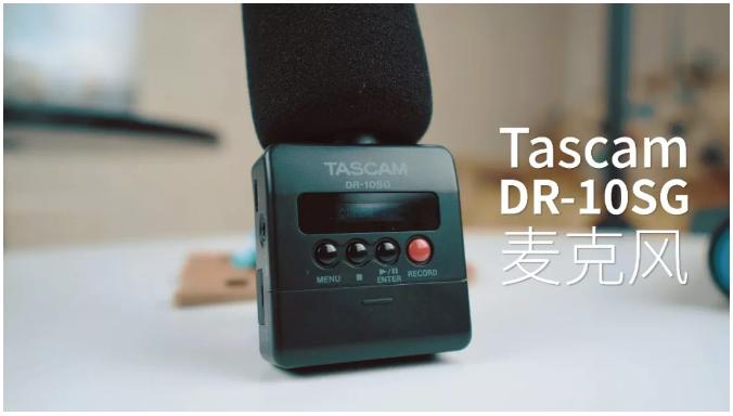 没有它,再贵的相机也拍不出好看的视频:TASCAM DR-10SG