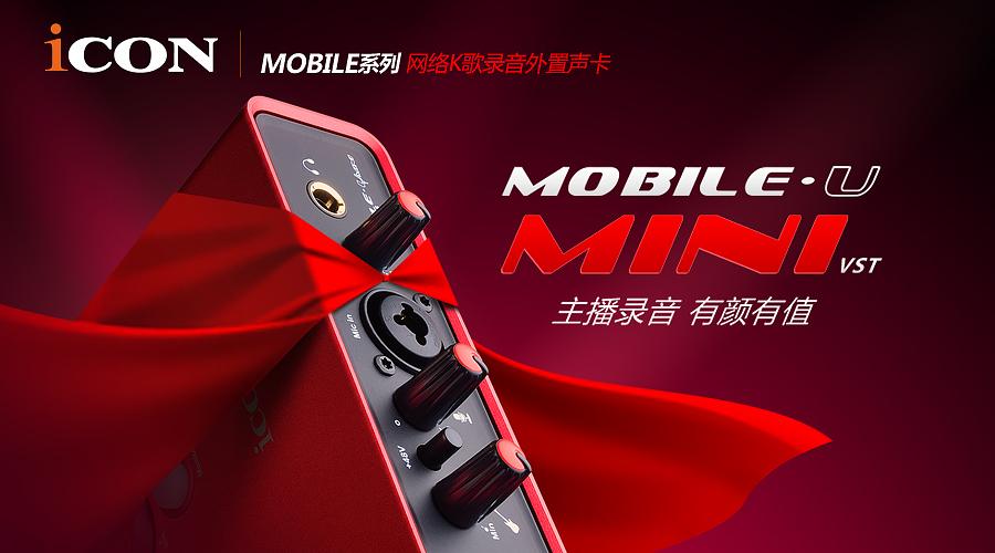 艾肯 MOBILE 系列声卡添新成员 | MOBILE.U MINI 惊艳亮相!