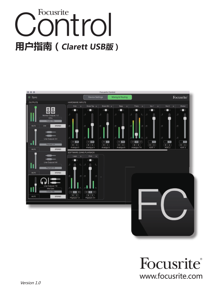 Focusrite 发布 Control 用户指南(Clarett USB 版)