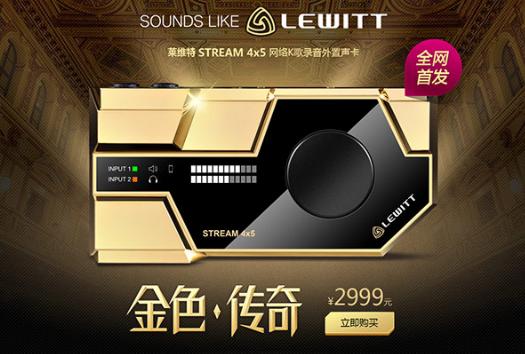 限量发售 | 莱维特STREAM 4x5 网络K歌录音声卡