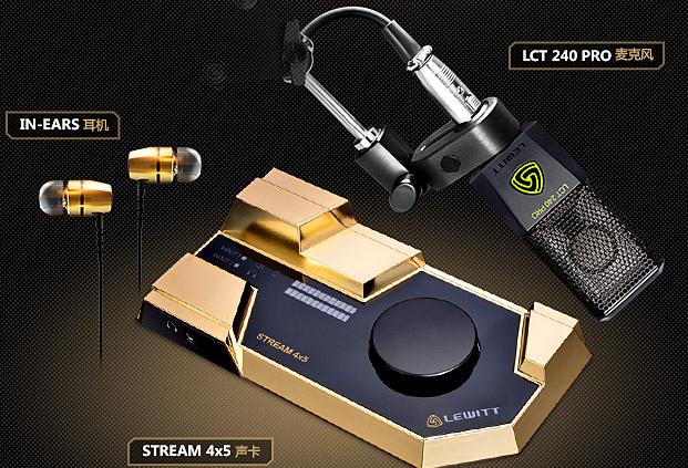 音平商城推荐--莱维特STREAM 4x5声卡高品质网红主播K歌录音方案