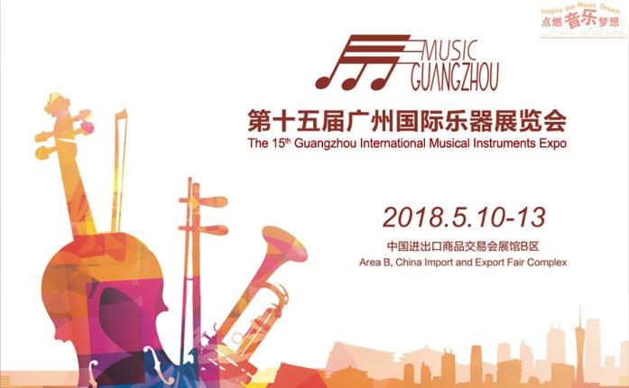 ATV 乐器与您相约第十五届广州国际乐器展