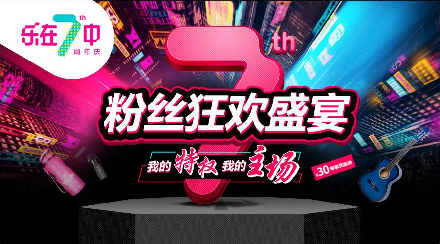 音平商城7周年庆,音乐设备限时领券减!
