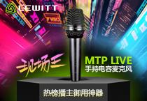 莱维特MTP LIVE 现场王赢得众多网红主播喜爱