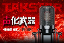 声化武器得胜PC-K850电容式录音麦克风惊艳上市