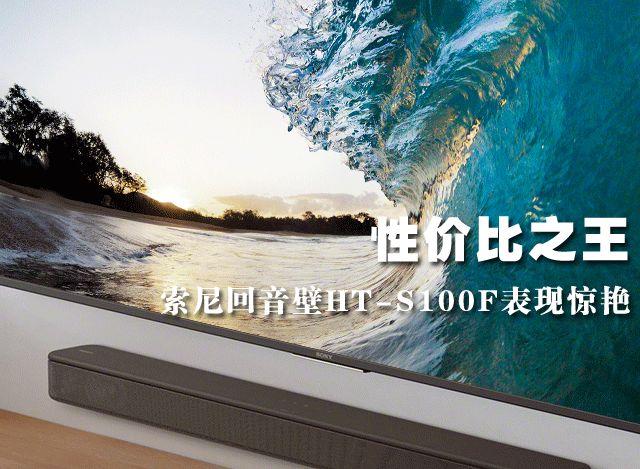 精品推荐:性价比佼佼者——索尼回音壁HT-S100F表现惊艳