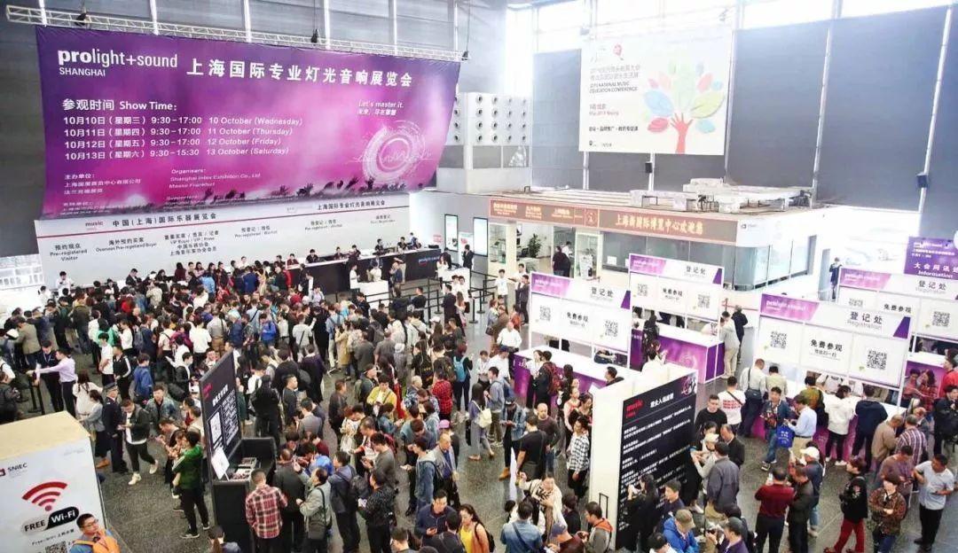 2018上海国际专业灯光音响展(PLSS)回顾
