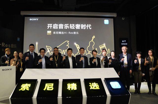 索尼精选:中国头家高解析度流媒体音乐服务上线