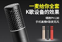 得胜PH130手机直播K歌麦克风,一麦给你全套K歌设备的效果