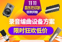 音平商城双11省钱攻略,爆款录音编曲设备狂欢低价