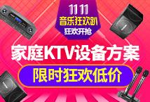 音平商城双11省钱攻略,高品质品牌家庭娱乐KTV设备狂欢低价