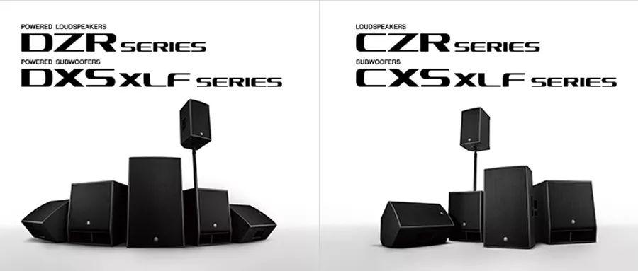 Yamaha为现场演出和固定安装设计出两个新的扬声器系列