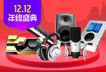 12.12年终盛典,爆品K歌录音设备限时优惠,剁手就赚到了